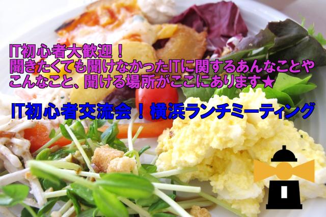 IT初心者交流会!横浜ランチミーティングを開催します!