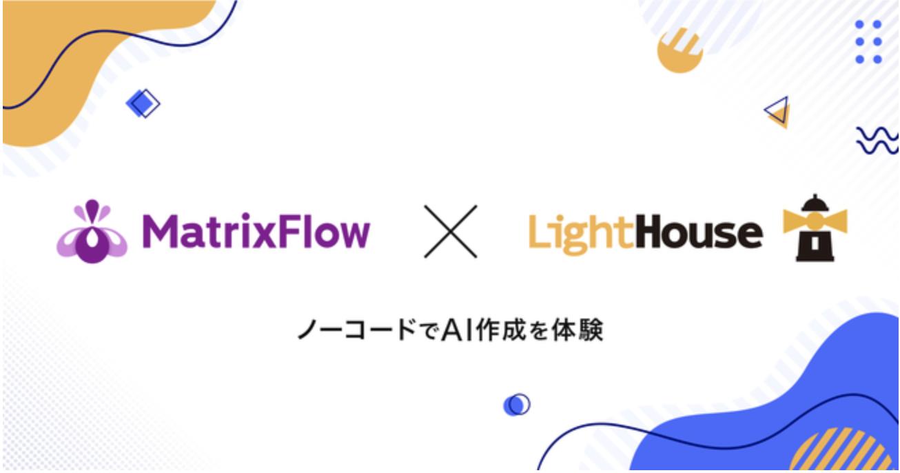 株式会社MatrixFlowとの業務提携のお知らせ